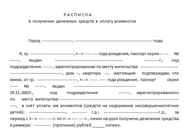 Расписка о выплате алиментов образец
