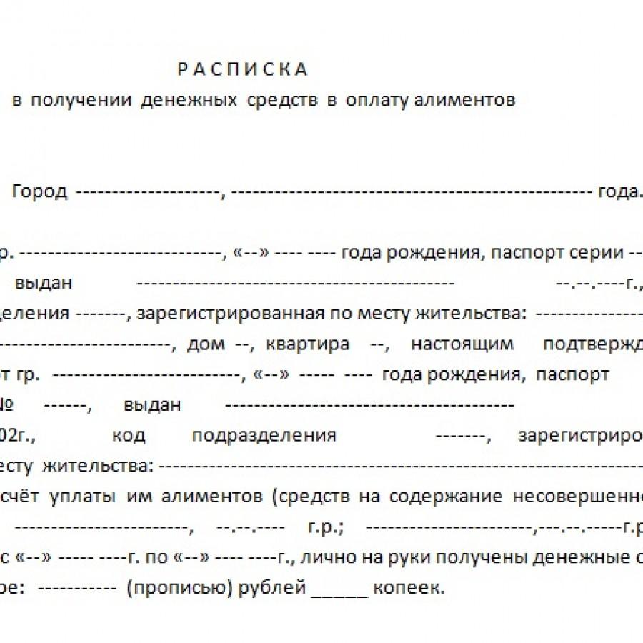 расписка об алиментах